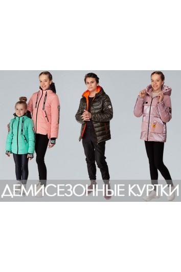 Стильные демисезонные куртки для детей и подростков