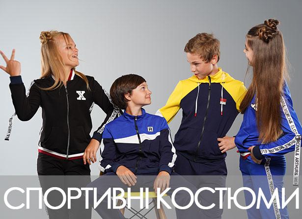 Спортивні костюми