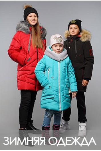 Детская и подростковая зимняя одежда