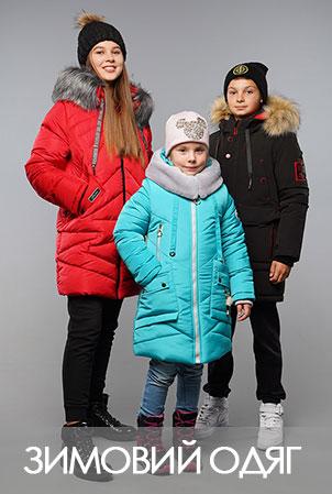 Зимовий одяг